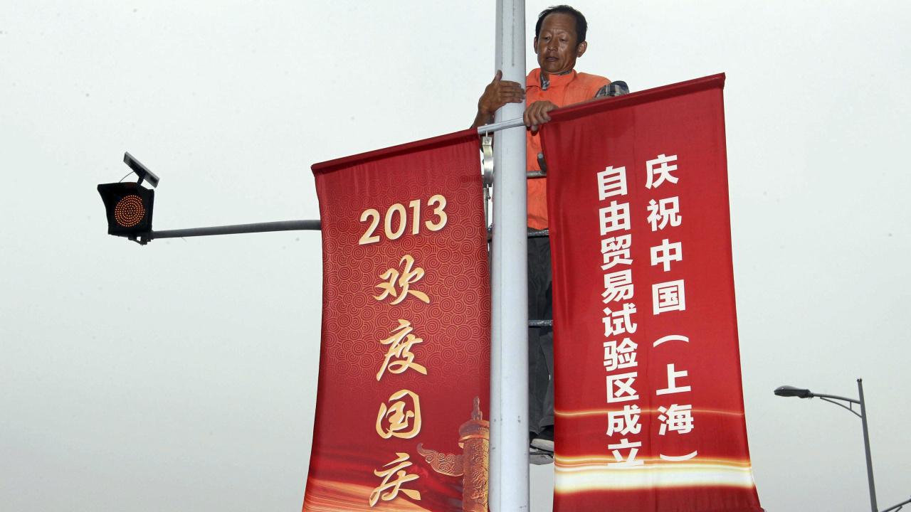 上海自由貿易区