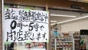 新型ウイルス肺炎が世界で流行 緊急事態宣言下の東京