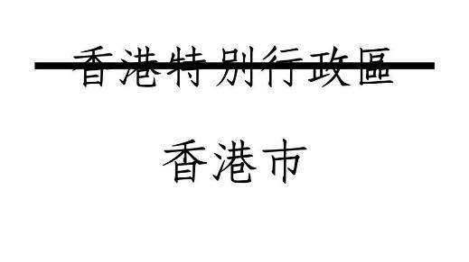 香港特別行政区はすでに香港市である( 出典:香港の抗議団体のテレグラムチャンネルに掲載された作成者不明の画像)