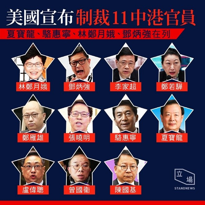 The 11 HK & PRC Officials under US financial sanction