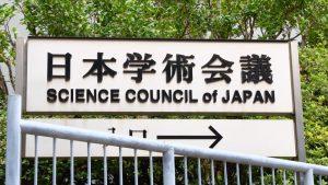 日本学術会議(写真:西村尚己/アフロ)